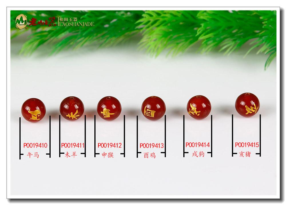 天然加色红玛瑙烫金十二生肖圆珠10x10mm 手工配饰串珠材料